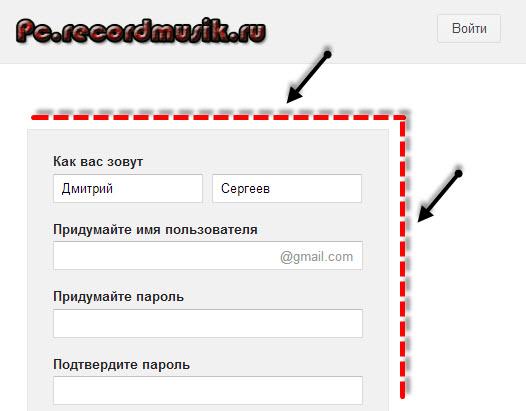 Регистрация в google - форма регистрации