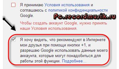 Регистрация в google - хочу видеть