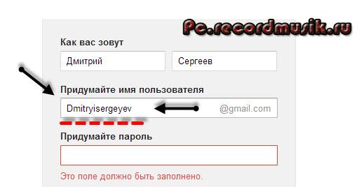 Регистрация в google - имя пользователя
