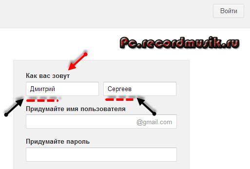 Регистрация в google - как вас зовут