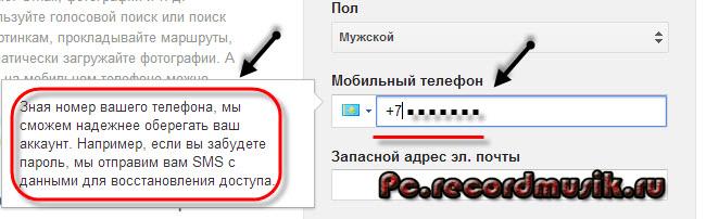 Регистрация в google - мобильный телефон