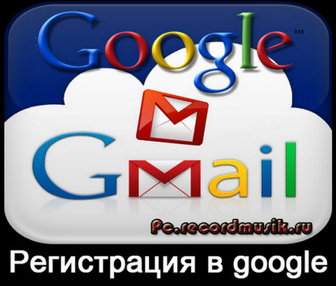 Регистрация в google - почта на Gmail