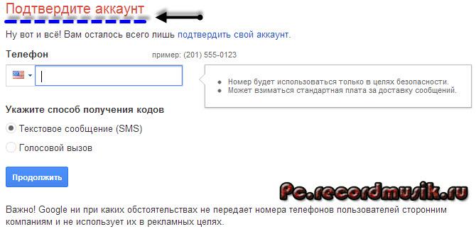 Регистрация в google - подтвердите аккаунт
