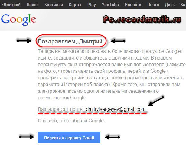 Регистрация в google - поздравляем
