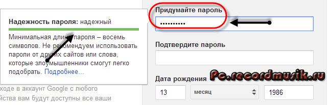 Регистрация в google - придумайте пароль