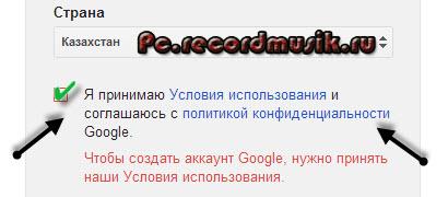 Регистрация в google - принимаю условия