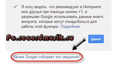 Регистрация в google - собирает сведения