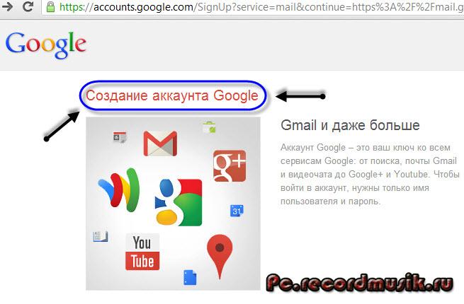 Регистрация в google - создание аккаунта
