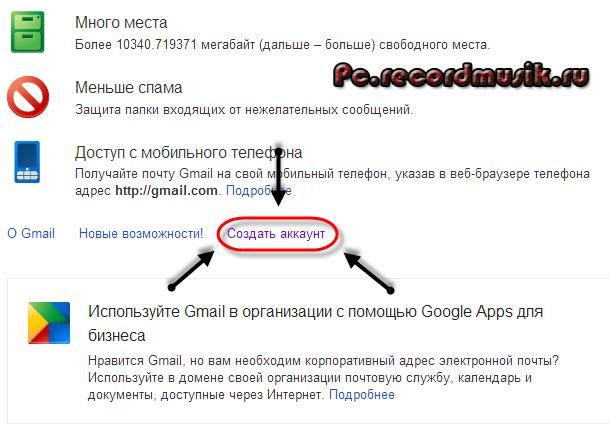 Регистрация в google - создать аккаунт