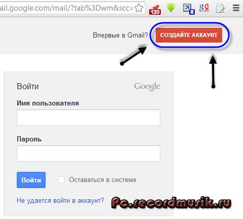 Регистрация в google - создайте аккаунт