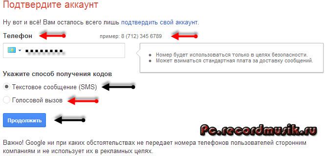 Регистрация в google - способ получения