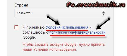 Регистрация в google - условия использования
