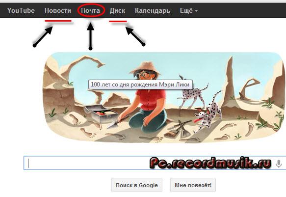 Регистрация в google - вкладка почта