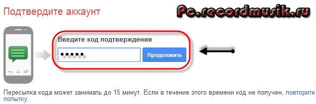 Регистрация в google - введите код