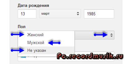 Регистрация в google - выберите пол