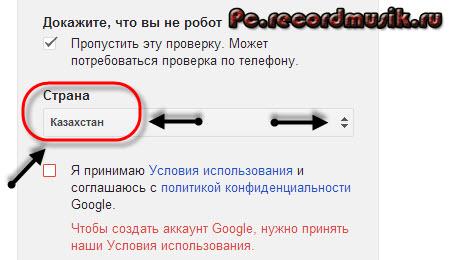 Регистрация в google - выберите страну