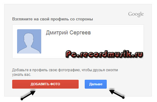 Регистрация в google - взгляните на свой профиль