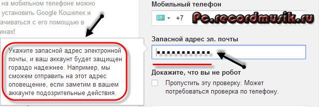 Регистрация в google - запасной адрес