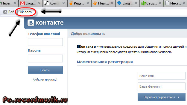 Регистрация в контакте - адресная строка