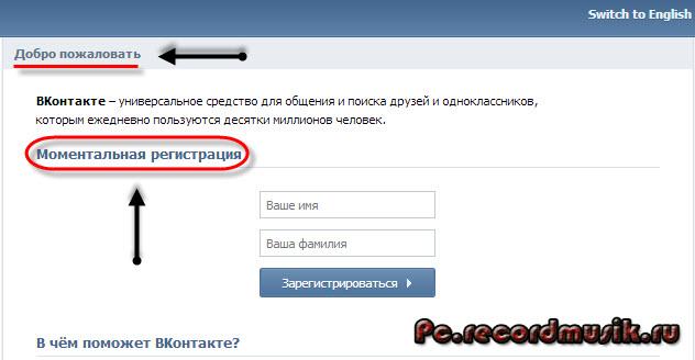 Регистрация в контакте - добро пожаловать