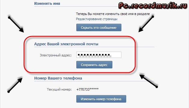 Регистрация в контакте - электронный адрес