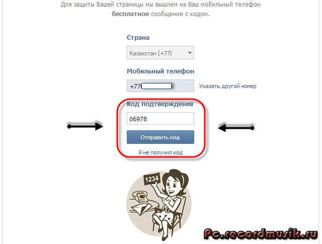 Регистрация в контакте - код подтверждения