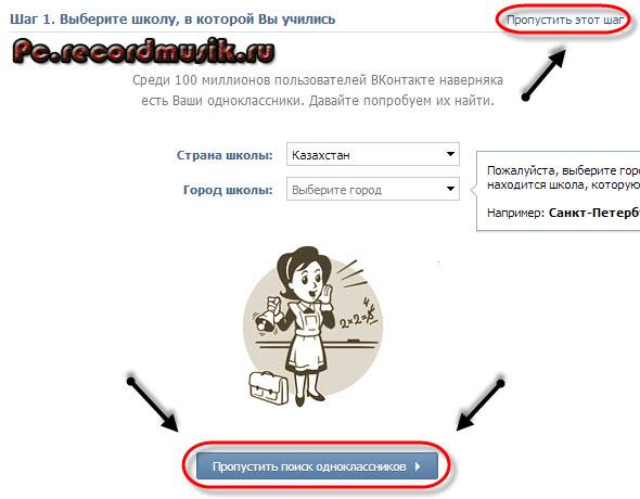 Регистрация в контакте - пропустить этот шаг