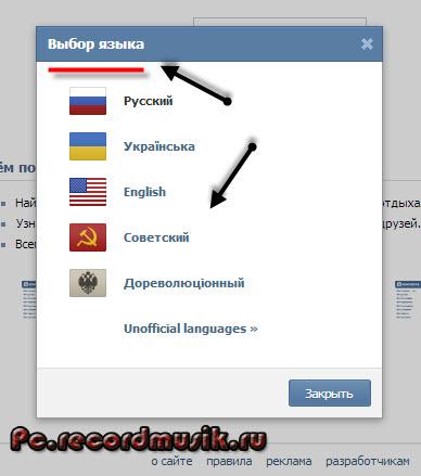 Регистрация в контакте - советский язык