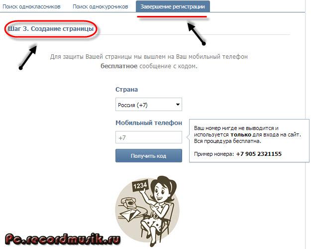 Регистрация в контакте - создание страницы