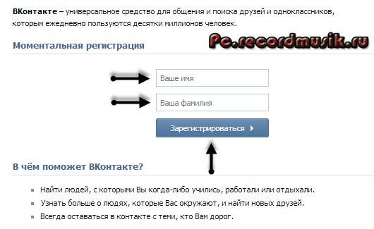 Регистрация в контакте - ваше имя и фамилия