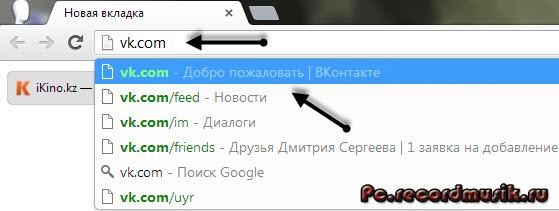 Регистрация в контакте - vk.com