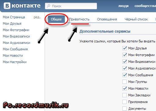 Регистрация в контакте - вкладка общее