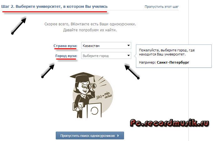 Регистрация в контакте - выбор университета