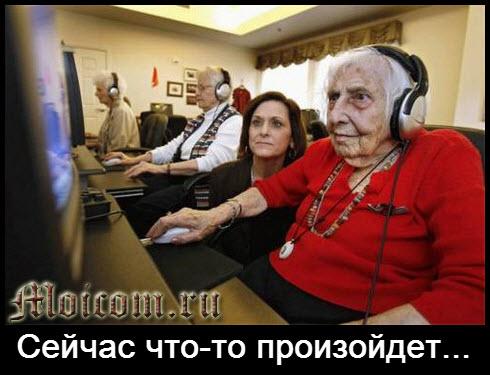 Ремонт компьютеров в Астане - бабушка за компьютером