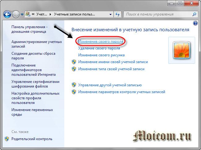 Как установить пароль на компьютер - изменение своего пароля