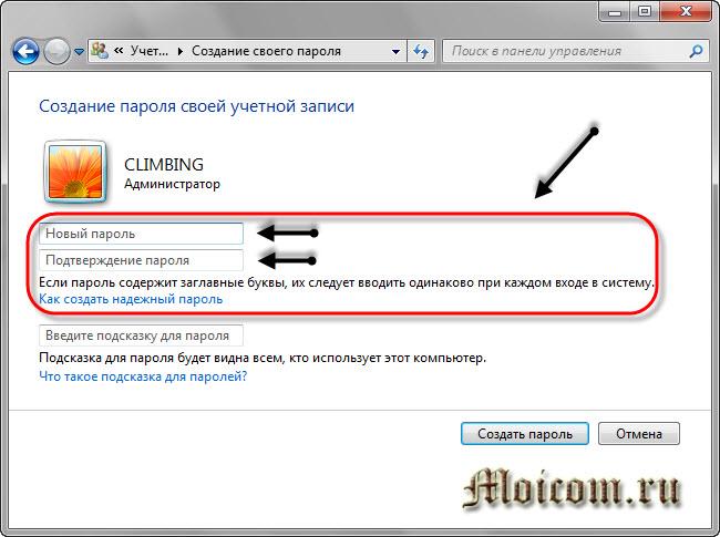 Как установить пароль на компьютер - пишем новый пароль