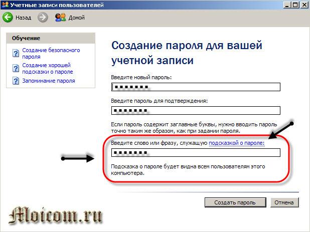 Как установить пароль на компьютер - подсказка о пароле