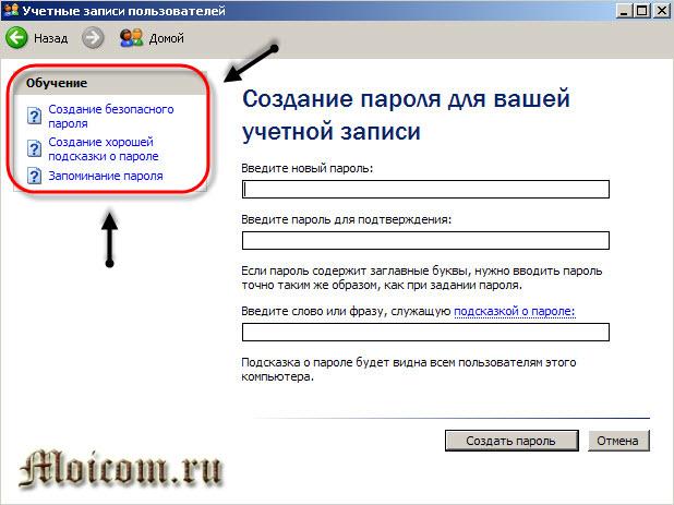 Как установить пароль на компьютер - подсказки