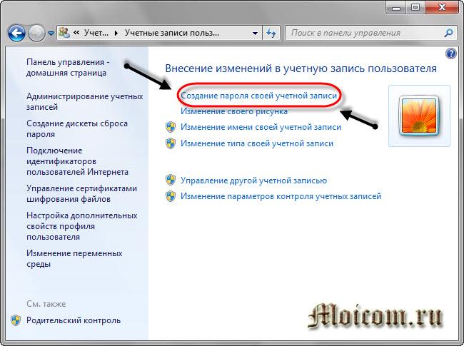 Как установить пароль на компьютер - создаем пароль