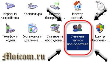 Как установить пароль на компьютер - учетные записи