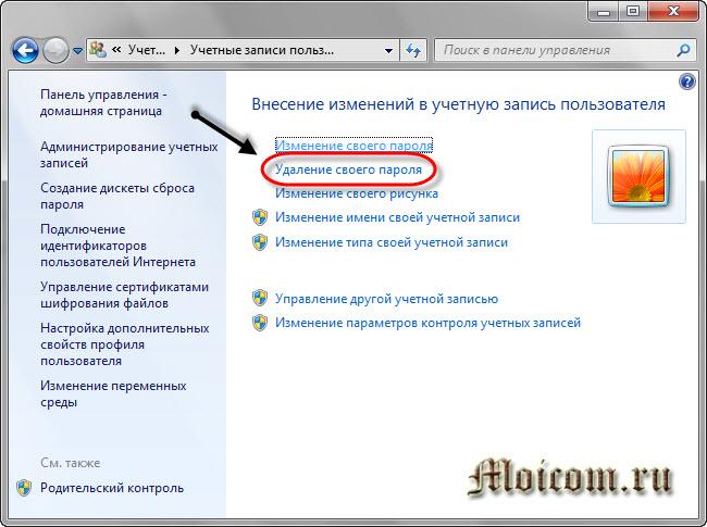 Как установить пароль на компьютер - удаление своего пароля