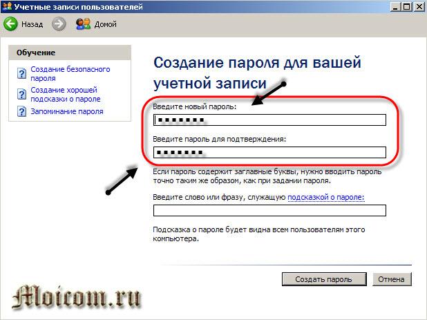 Как установить пароль на компьютер - введите новый пароль