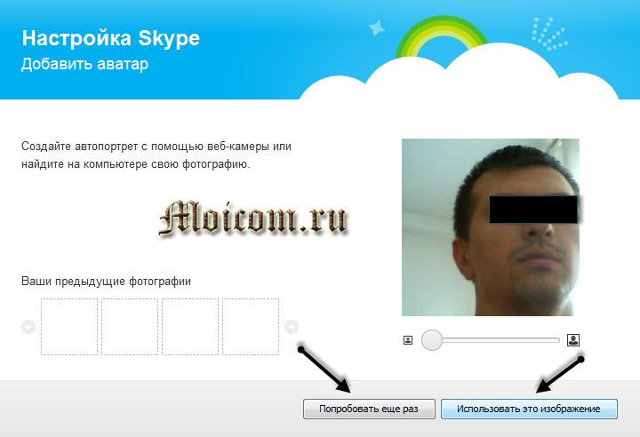 Настройка скайп - делаем снимок