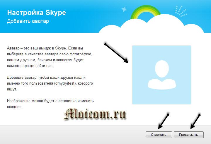 Настройка скайп - добавить аватар