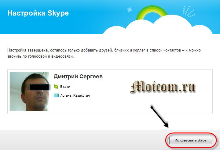 Настройка скайпа - использовать Skype
