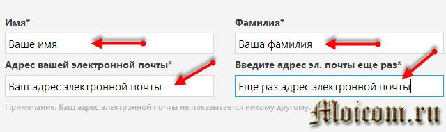 Регистрация в скайпе - имя и фамилия
