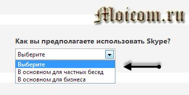 Регистрация в скайпе - использование программы