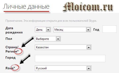 Регистрация в скайпе - личные данные