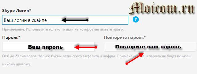 Регистрация в скайпе - логин и пароль