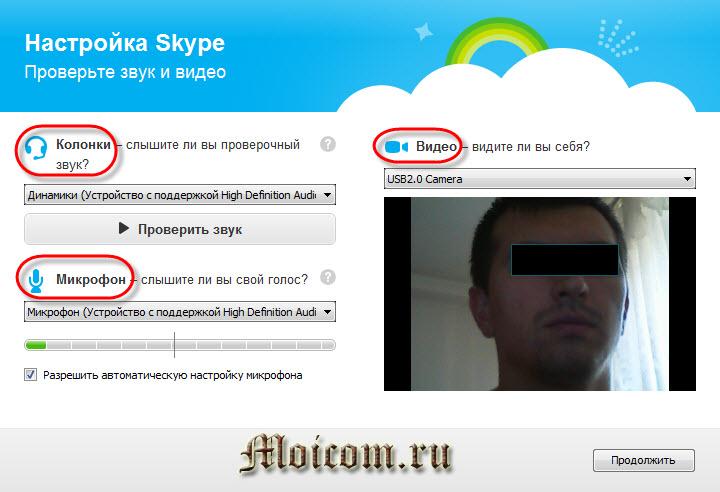 Регистрация в скайпе - настройка Skype